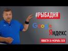 Новости Google и Яндекс за февраль: бесконтрольные показы в РСЯ, AR в поиске, уменьшение выплат от Я