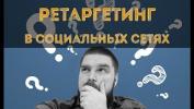 Как настроить ретаргетинг в социальных сетях: Facebook, Instagram, ВКонтакте? Просто о сложном