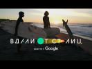 «Вдали от Столиц» вместе с Google. Первая серф-школа на Камчатке