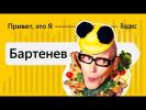Привет, это Я — Андрей Бартенев