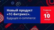 Роботизированная eCommerce платформа. Главное за 10 минут.