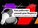 Как работает умный дом Яндекса