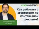 Как правильно работать с подрядчиком по контекстной рекламе? Алексей Иванов на CyberMarketing 2018