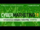 Приглашаем на крупнейшую конференцию по интернет-маркетингу CyberMarketing 2019