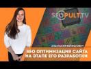 Почему важно учитывать SEO оптимизацию сайта на этапе его разработки? SEO оптимизация сайта