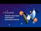 Новогодний розыгрыш подарков для пользователей PromoPult
