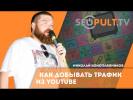 Как добывать трафик из YouTube. Николай Коноплянников. КонференцияF1