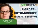 Секреты оптимизации рекламы в социальных сетях. Руслан Осин на CyberMarketing 2018