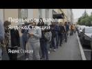 Яндекс.Станция: первые покупатели и первые впечатления