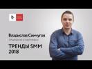 Вебинар «Тренды SMM 2018»