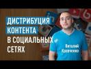 Дистрибуция контента в социальных сетях. Виталий Кравченко про SMM