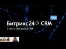 CRM PRO: Настройка CRM на примере реального бизнеса (запись вебинара 25.11.18)