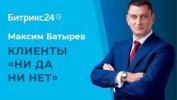"Максим Батырев - Клиенты ""ни да ни нет"" // ""Истории Комбата"""