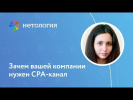 Зачем вашей компании нужен CPA-канал