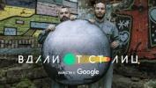 «Вдали от Столиц» вместе с Google. Самобытный стрит-арт во Владивостоке