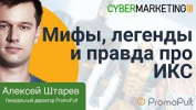 Мифы, легенды и правда про ИКС. Алексей Штарев на CyberMarketing 2018