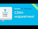 09.10.19 / CRM-маркетинг