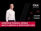 Арбитраж трафика. первые шаги к деньгам в арбитраже трафика и CPA. Виталий Стеценко