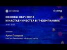 """""""Основы обучения и наставничества в IT компаниях"""", Артем Первушев, Lead Java (zakupki.gov, kupivip)"""