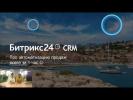 """Запись вебинара""""CRM: всё для автоматизации продаж"""" 5 сентября 2018 г."""