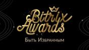 Bitrix Awards - церемония награждения лучших партнеров 1С-Битрикс.