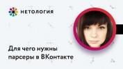 Для чего нужны парсеры в ВКонтакте
