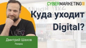 Миграция диджитал в оффлайн. Почему, как и сколько. Дмитрий Шахов на CyberMarketing2018