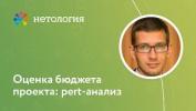 Оценка бюджета проекта: pert-анализ