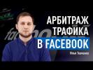 Арбитраж трафика (CPA) в Facebook: софт, аккаунты, прогрев, ИНН. Илья Ткаченко, Shakes