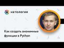 Как создать анонимные функции в Python