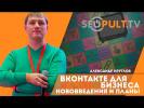 ВКонтакте (ВК) для бизнеса: Нововведения и планы. Александр Круглов. Cybermarketing 2016