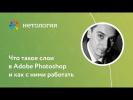 Что такое слои в Adobe Photoshop и как с ними работать