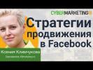 Стратегии продвижения в Facebook: правила vs реальность. Ксения Климчукова на CyberMarketing 2018