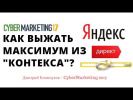 Как выжать максимум из контекстной рекламы при минимальных затратах Яндекс.Директ Cybermarketing2017