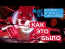 Moscow Affiliate Conference 2019. Конференция по арбитражу трафика и партнерскому маркетингу. MAC19