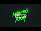 Digitale «Меняй Мир»