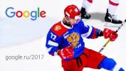 Google - Год в Поиске 2017 #годвпоиске