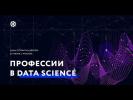 """День открытых дверей """"Профессии Data Science"""""""