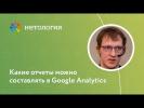 Какие отчеты можно составлять в Google Analytics