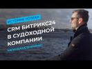 CRM Битрикс24 помогает судоходной компании NewWaveShipping