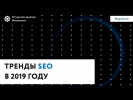 Тренды SEO 2019 года