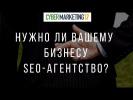 Нужно ли вашему бизнесу SEO-агентство? Александр Ожгибесов. Cybermarketing 2017