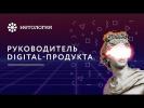 """Курс Нетологии """"Руководитель digital-продукта"""""""