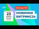23.04.20 / Новинки релиза Битрикс24