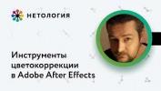 Инструменты цветокоррекции в Adobe After Effects