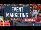 Event-marketing. Как провести бизнес мероприятие интернет агентству? Я - Агентство. Выпуск 3 18+
