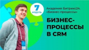 Использование роботов и бизнес-процессов в CRM. Модуль 7. Урок 1