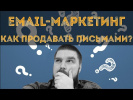 Email-маркетинг для бизнеса: как продавать с помощью писем? Просто о сложном