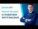 """Максим Батырев - О рабочем энтузиазме // """"Истории Комбата"""""""