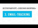 "3. E-mail трэкинг - Курс ""Сквозная аналитика в Битрикс24"""